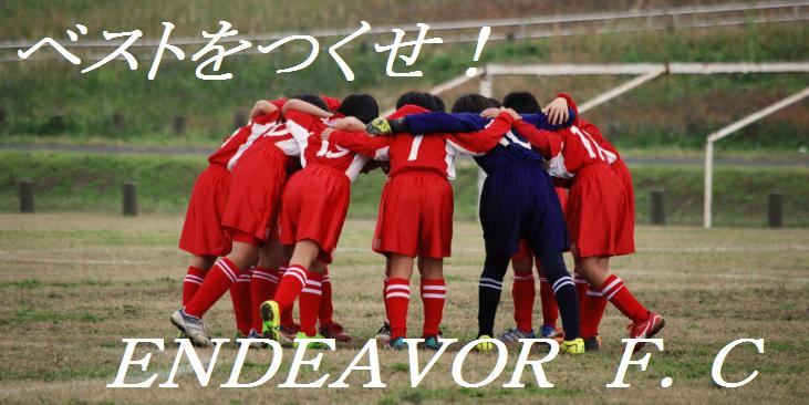 千葉県野田市少年サッカークラブ エンデバーFC